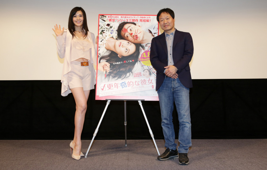 映画『更年奇的な彼女』(藤原紀香、クァク・ジェヨン監督)