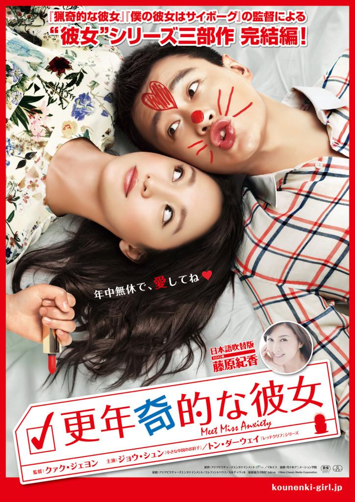 映画『更年奇的な彼女』ポスター